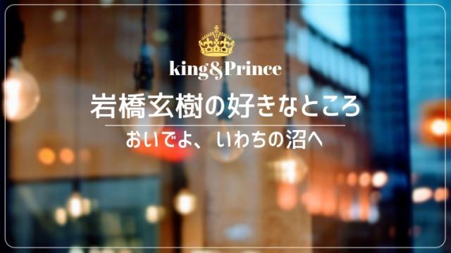 岩橋 玄樹 ブログ キンプリ