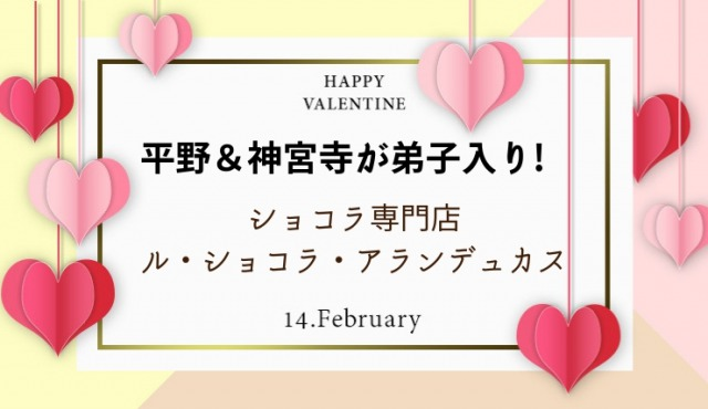 Zip平野神宮寺が弟子入りしたチョコ専門店のアクセス店舗