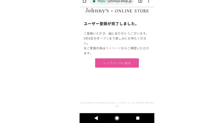 ショップ 送料 ジャニーズ オンライン 『ジャニーズオンラインストア』登録はたった3分!送料は?実際に使ってみた感想|晴れときどきいわち