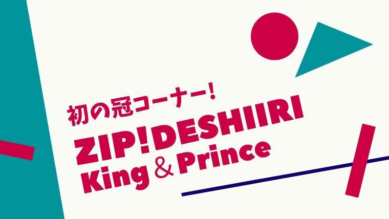 Zip キンプリ 新 企画