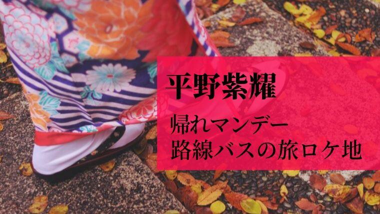 帰れ マンデー 平野 紫 耀