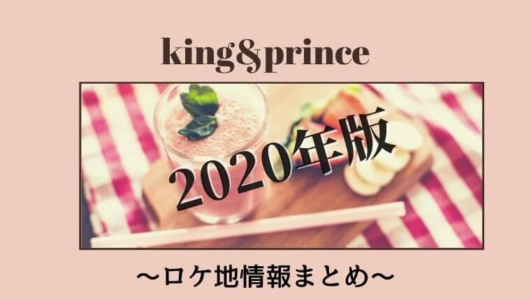 出演 3 キンプリ 月 2020 番組